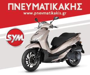 SYM Πνευματικάκης